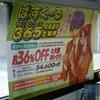 国際興業バス ばすく〜る365 2009年版広告
