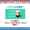 【スタバ】無料Nitro Cold Brew Shotをゲットしましたレポ!