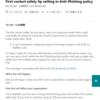 Microsoft 365 Exchange Online のフィッシング対策機能がボタン一つで設定できるようになるようです