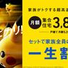 SoftBank 光を契約するなら春でしょ!?最大24,000円が貰える!2018年春のキャンペーン実施中!