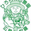 還暦で本格就農 人生二巡目の奮闘記