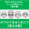 僕がブログをはじめたワケ【長文注意】