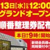「メガガイア上越店」がついにオープン日決定!!整理券をもらいにいってきた!