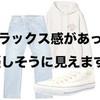 【ファッションのトリセツ】ジャンル解説#01「アメカジ」〜誰にでも似合うカジュアルファッションの王様〜