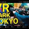 【VR PARK TOKYO 渋谷】待ち時間は長いの?体験した感想を口コミしていくよ!