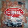 業務スーパー 冷凍カニ爪風かまぼこ500g475円(税抜)