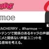 #NACHERRY 、 #harmoe …コンテンツで関係のあるキャラの声優で、アニメと関係ない声優ユニットを作る意味を考える。