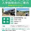 【6月27日】入学説明会のご案内