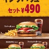 バーガーキングのキングバリューセットはMセットで税込490円!