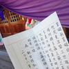 2回目の区切り打ち⑤ 第49~50番 浄土・繁多寺