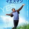 """映画『イエスマン """"YES""""は人生のパスワード』評価&レビュー【Review No.136】"""