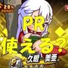 パワプロ王座決定戦2!PR久根美亜は使える?まさかのハイスコア更新!?[パワプロアプリ]