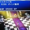MP日記 FF7編 第20回 ドーピング