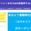 本日より書籍特化型ブログ「ヨマナイト!!」がオープン!!