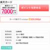 【お得!】11.250円分ポイント☆「ポイントタウン」で楽天カード発行