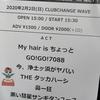 【ライブレポ】髙橋二三弥聖誕祭2020