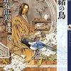 【書評】小野不由美「丕緒の鳥」-「十二国記」12年ぶりのオリジナル短編集、小野不由美って本当にすごい!