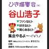 東松山・谷山浩子ファン集会