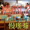 """【宮城県】蔵王町で台湾料理・お茶が味わえるカフェ""""慢瑤茶(マンヨウチャ)""""〜近場で足湯も楽しめちゃうスポットもあるよ♨️〜"""
