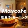 【国分寺南口】可愛い店内でモーニング「May cafe(メイカフェ)」チーズトーストとコーヒーで