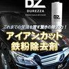 楽天で今一番売れてる鉄粉除去剤!DUREZZA(ドゥレッザ) アイアンカット500ml