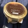 ちょっと前に食べたGODIVAのショコラプリンをいまさらだけどブログに書いてみる。