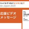 Agile Japan 応援メッセージをお送りします