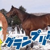 【牡馬ダート】グランプリボス産駒の特徴など見てみよう
