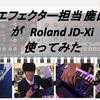 【ぷらNET通信】エフェクター担当 鹿山 が Roland JD-Xi 使ってみた