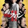 酷評『新宿スワンII』感想/俳優の無駄遣いと無駄な喧嘩に激おこ!