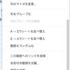 Google Spread Sheetで値に応じてセルの文字色や背景色を変える