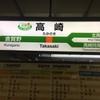 【お手軽旅気分】関東随一のローカル線・八高線を攻める