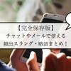 【完全保存版】チャット・メールで使える頻出スラング・略語まとめ!【前編】