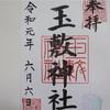 【玉敷神社】御朱印に関する情報をサクッとコンパクトに紹介!御朱印巡りの旅(埼玉県加須市)