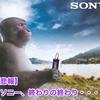 【悲報】 ソニー、終わりの終わり・・・?