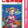 1月18日【無料漫画】ご近所物語・ロマンチカクロック・好きにならずにいられない・恋するスカーレット【kindle電子書籍】