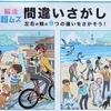 日経新聞2021年5月30日付 AR 脳活 超ムズ 間違いさがし「ごみゼロの日」篇。集中力が増したのか?順調に解き進めるもコンプリートならず。