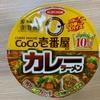 ココ壱のカレーラーメンを食べてみた【カップ麺】とろみがおいしい!