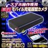 モバイルバッテリー型隠しカメラ!Wi-Fi対応!720p