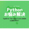 TypeError: 'list' object is not callableとは何ですか?