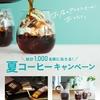 【7/31】UCC夏コーヒー キャンペーン【コーヒークーポン/はがき】【シリアルナンバー/LINE】
