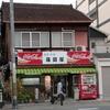 京都三条京阪・「篠田屋」の名代中華そば