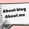 ブログについてとわたしについて
