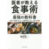 「医者が教える食事術 最強の教科書」を読んで