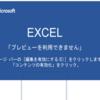 2019/04/10(水) 添付ファイル付不審メールの調査