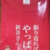 今日のカープグッズ:「菊池 サヨナラヒットTシャツ」