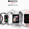 Apple Watch Series 3はキャリア端末のおまけに成り下がったのか?