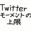 Twitterモーメントに追加できるツイート数には上限がある
