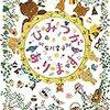 イラストレーター・布川愛子氏最新絵本ひみつがあります