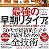【フルリタイアの第一人者の方が書いた本】本の紹介【FIRE 最強の早期リタイア術】